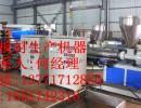 PE片材生产机器