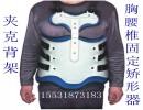 医用可调夹克式背架胸腰椎矫形器脊柱固定体外支架胸腰椎支具护具