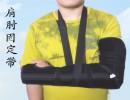 厂家直销 前臂超关节固定带 腕部肘部前臂悬吊带 医用超肘固定
