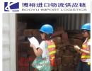 广州黄埔港进口原木木材/进口报关代理公司