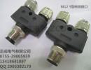 M8 4针带孔 带针线长2米 传感连接器