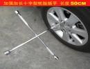 加长十字轮胎套筒扳手 修理厂拆装轮胎螺丝省力十字扳手套筒