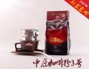 南宁价位合理的中原3号咖啡粉批