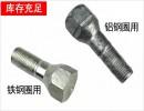 菲亚特轮胎铁铝钢圈螺丝 汽车钢圈螺丝