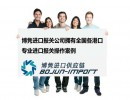 广州光学仪器进口报关|代理|清关|流程|手续|费用博隽