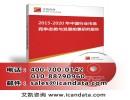 2015-2020年中国羊绒衫行业调研及投资策略报告