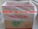 定做包装箱内衬袋厂家纸箱内衬塑料袋厚度范围
