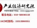 中国领带市场调研分析及投资策略研究报告2015-2020年