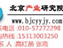 中国扫描式电子显微镜行业供需状况及发展策略分析报告2015-