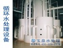 陕西农村饮用水净化处理设备