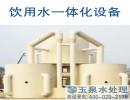 渭南农村安全饮水净化处理设备