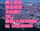 广州海运柜子家具运输到墨尔本,澳洲出口关税多少,其他费用