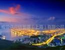 广州南沙跨境购物免税店地址-上海威盟供应链管理有限公司食品进