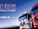 黄埔港拖车公司――黄埔拖车