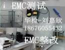 提供电子显微镜EMC预测试,EMC测试报告