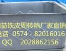 铁质周转箱厂家批发镀锌铁质周转箱可堆叠铁质周转箱