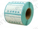 深圳 厂家供应不干胶标签 条码纸 热敏纸印刷定做 标签纸贴纸