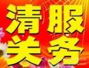双清包税香港进口汽车配件门到门服务