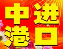 香港进口美容仪器到广州包税双清门到门运输服务公司