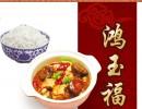 黄焖鸡米饭加盟小投资大收益,奔小康