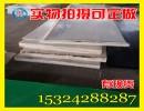 高分子板塑料板