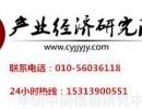 投资中国扫描式电子显微镜市场供需预测及投资建议咨询报告201
