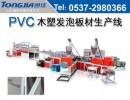 畅销优质木塑门机械 通佳木塑门机械生产线