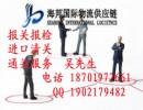 代理木材进口报关/上海清关仓储运输