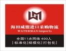 上海进口刺猬紫檀原木把关代理公司清关流程