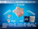 成人自慰玩具矽利康丨人体硅胶