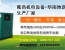郑州哪有三菱发电机组,三菱发电机组哪有