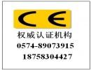 浙江压塑机CE认证,浙江压塑机CE认证意义,浙江压塑机CE认