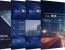 上海企业微信电子请柬