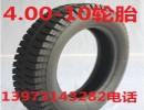 4.00-10轮胎