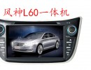 东风风神L60专用DVD导航 车载GPS导航仪 4S店