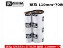 斑马标签打印机碳带 110*70 碳带 斑马条码打印机GK8