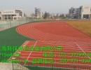 宁波塑胶材料|硅PU塑胶跑道专业承包厂商施工