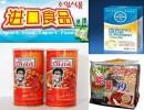 深圳进口食品进口报关需要哪些材料