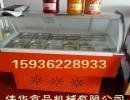 邵阳冰粥机展示柜 冰粥机器10盒 冰粥冷藏展示柜 厂家