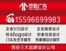 陕西协会logo画册设计印刷丨西安坚果包装设计制作水晶字制作