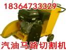 低价制造百一牌电动马路切割机 18CM深切割机价格