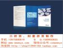 湖南冷水江宣传单印刷,彩页、海报、请柬烫金制作,价格合理