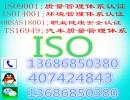 汽车配件制造生产加工ISO/TS16949汽车管理体系认证证