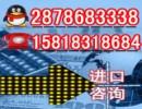 广东东莞代理|意大利|德国|自动络筒机进口关税、报关流程、进