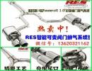 供应三菱翼神 RES Racing中尾段直排
