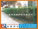贵州毕节蔬菜基地护栏网/贵州毕节生态园护栏网