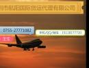 HKG香港航班查询焦作安庆空运出口怀药、工艺品到加拉加斯 C