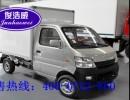 小型长安冷藏货车报价,小型长安冷藏车厂价直销。销售