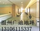 温州PVC防静电地板 PVC片材、卷材地板施工