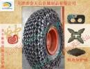天山牌锻造轮胎保护链定做 轮胎直径*胎顶宽 轮胎参数